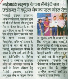NEWS-Patrika-Virtual-Lab-dated 08.04.2017